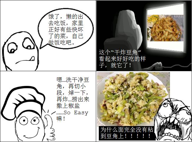 暴走漫画-做菜